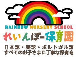 れいんぼー保育園 日本語・英語・ポルトガル語 すべてのお子さまに丁寧な保育を
